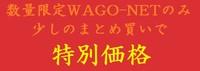 WAGO-NETのみの特別価格