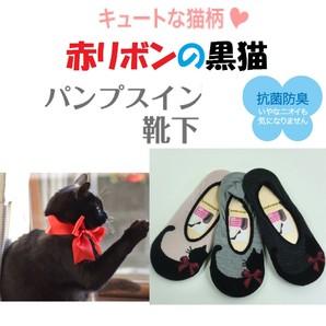 【春夏売れ筋☆超キュート】婦人 綿混 赤リボンの黒猫柄 パンプスカバー【抗菌防臭】