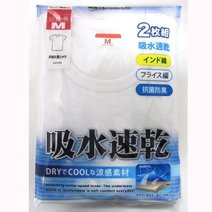 【春夏売れ筋定番】紳士 フライス 『吸水速乾』 半袖丸首シャツ 2枚組