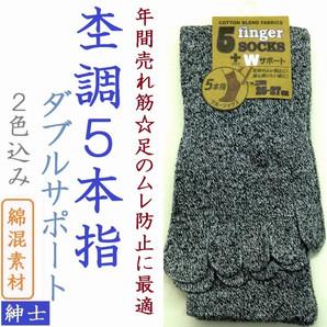 【年間売れ筋】紳士 綿混 杢調 5本指ソックス【ダブルサポート】