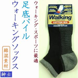 【スポーツに最適】紳士 綿混 足底パイル ウォーキングソックス