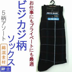 【2019新入荷☆年間売れ筋】紳士 ビジカジ柄 ソックス
