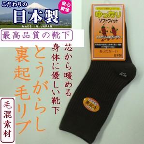 【最高品質の日本製】婦人 毛混 とうがらし加工 裏起毛リブソックス【ゆったり柔らか】