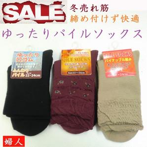 【最終在庫値下げ☆冬の売れ筋】婦人 あったかパイル編みソックス(ゆったり口ゴム)