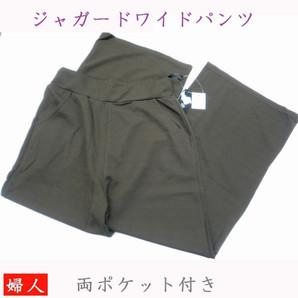 【春夏売れ筋☆限定品】婦人 ジャガードワイドパンツ