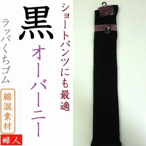 【年間売れ筋】婦人 綿混 クロ平編み オーバーニーソックス(ニーハイ)【ラッパくちゴム】