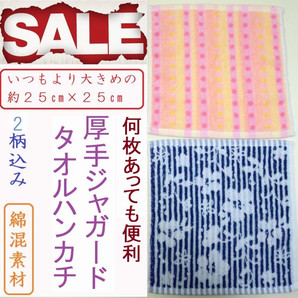 【お買得限定品☆年間売れ筋】厚手ジャガードタオルハンカチ(25×25)