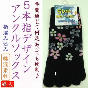 【年間売れ筋】婦人 綿混 5本指 柄アンクルソックス【かかと付】