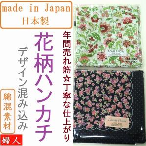 【日本製☆年間売れ筋】綿100% 女性向け花柄ハンカチ(43×43) 混み込み