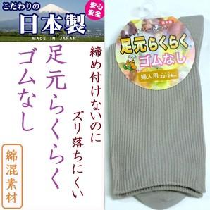 【日本製☆特許製法】婦人 綿混 足元らくらく ゴムなしリブソックス