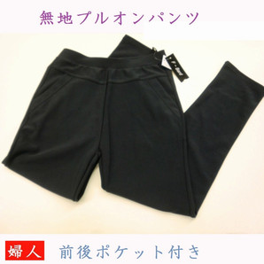 【春夏売れ筋☆限定品】婦人 無地プルオンパンツ