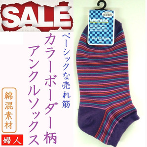 【お買得限定品☆夏売れ筋】婦人 綿混 カラーボーダー柄 アンクルソックス