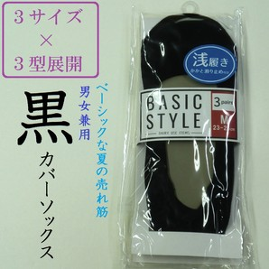 【ベーシックな夏の売れ筋】男女兼用 綿混 かかと滑り止め付き 無縫製カバー 3足組(クロ)