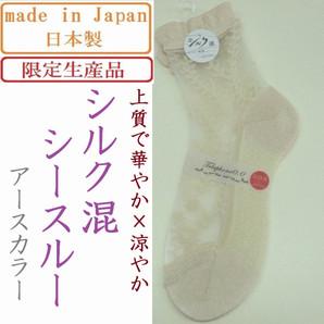 【上質☆日本製☆絹】婦人 シルク混 花柄デザイン シースルーソックス(アースカラー)