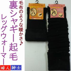 【毛布のような暖かさ】男女兼用 裏ふわふわシャギー起毛 足首ウォーマー&レッグウォーマー(クロ)