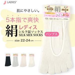【肌に優しい☆絹】婦人 シルク 5本指パンプスカバー