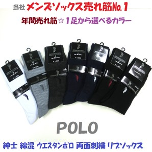 【人気商品再入荷☆POLO☆年間売れ筋】紳士 綿混 ウエスタンポロ 両面刺繍リブソックス