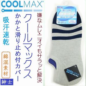 【サラッと快適】紳士 綿混 COOLMAX かかと滑り止め付カバーソックス【吸汗速乾】