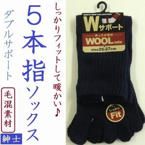 【人気商品再入荷☆フィットして暖かい】紳士 毛混 5本指ソックス(ダブルサポート)