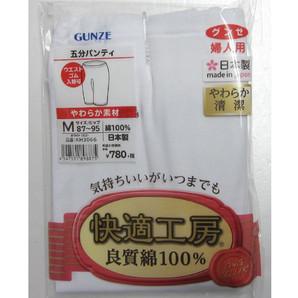 【日本製☆グンゼ新快適工房】婦人 良質綿100% 五分パンティ