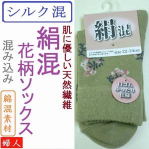 【人気商品再入荷☆肌に優しい絹】婦人 シルク混 ミセス花柄 ソックス 混み込み