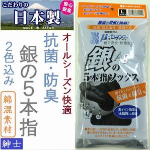【日本製☆限定品】紳士 綿混 抗菌・防臭 銀の5本指ソックス【ミューファン】