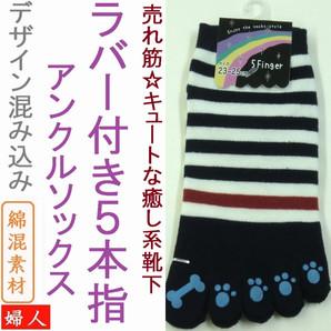 【年間売れ筋☆キュートな靴下】婦人 綿混 ラバー付柄 かかと付5本指アンクルソックス 混み込み