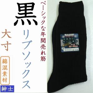 【大寸☆年間売れ筋】紳士 綿混 リブソックス(クロ)【簡易仕様】