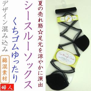【夏超売れ筋】婦人 綿混 デザイン シースルーソックス 混み込み【くちゴムゆったり】