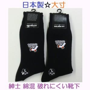 【大寸日本製☆年間商品】紳士 綿混 破れにくい靴下【つま先・かかと補強】