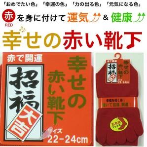 【履いて招福・開運】婦人 綿混 幸せの赤い 5本指ソックス(かかと付)