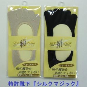【日本製☆絹☆実用新案特許】婦人 シルクマジック 5本指パンプスインカバー