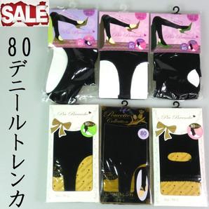 【お買得限定品☆年間売れ筋】婦人 80デニール なめらかゾッキ編み トレンカ 各種(クロ)