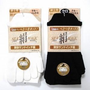 【日本製☆絹☆実用新案特許】紳士 シルクマジック 5本指クルーソックス
