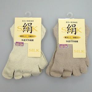 【定番☆絹】婦人 シルク 5本指ソックス