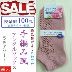 【お買得限定品☆春夏売れ筋】婦人 表糸綿100% 手編み風 ルミーアンクルソックス