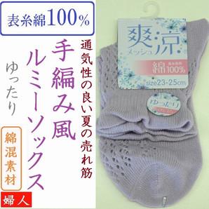 【通気性の良い夏の売れ筋】婦人 表糸綿100% ゆったりルミーソックス【手編み風】