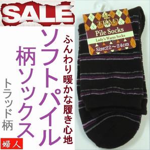 【お買得限定品☆冬の売れ筋】婦人 あったかパイル編み トラッド柄ソックス