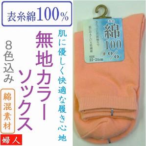 【ワンランク良質☆肌に優しい天然繊維】婦人 表糸綿100% 無地カラーソックス