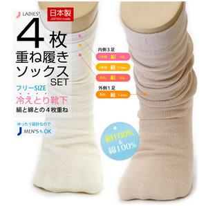 【最高級の日本製☆4枚重ね履き】男女兼用 冷え取り靴下 4足セット【絹→綿→絹→綿】