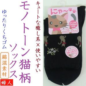 【再入荷☆キュートな癒し系☆年間売れ筋】婦人 綿混 モノトーン猫柄ソックス