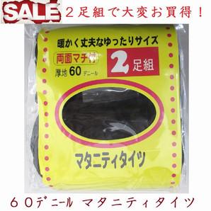 【値下げで最終入荷☆2Pで大変お買得】厚地60デニール マタニティタイツ 2足組(クロ)