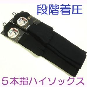 【売れ筋の年間定番】婦人 段階着圧 5本指ハイソックス(カカト+甲サポート付)