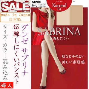【お買得限定品☆グンゼ☆日本製】サブリナ ナチュラル 伝線しにくいパンティストッキング