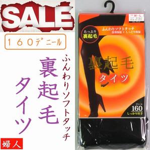 【お買得限定品☆秋冬売れ筋】160デニール ソフトタッチ裏起毛タイツ