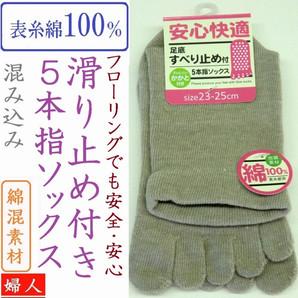 【安心快適】婦人 表糸綿100% 足底滑り止め付 5本指クルーソックス【かかと付】