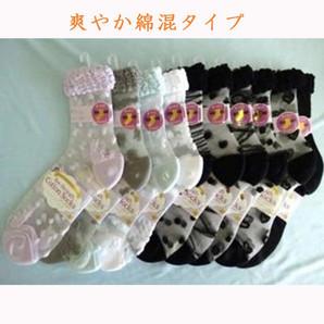 【春夏超売れ筋】婦人 綿混 カラーベース柄 シースルーソックス【くちゴムゆったり】