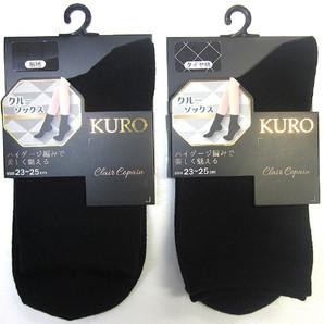 【年間定番☆KURO】婦人 綿混 平編みソックス(クロ)