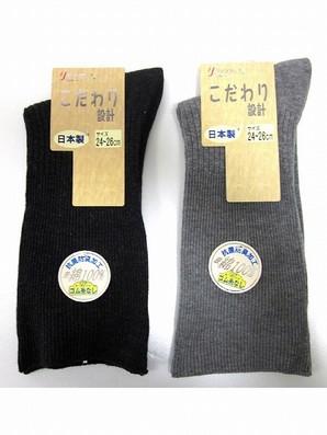 【日本製☆年間定番】紳士 『こだわり設計』 表綿100%ソックス(ゴムなし)