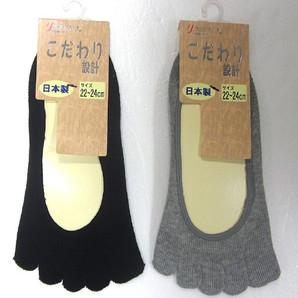 【日本製☆年間定番】婦人 『こだわり設計』 綿混5本指カバー